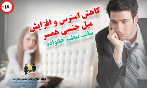 کاهش استرس و افزایش میل جنسی همسر