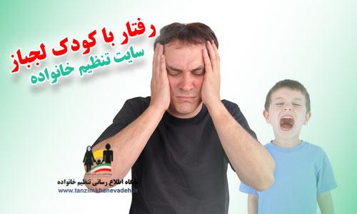رفتار با کودک لجباز