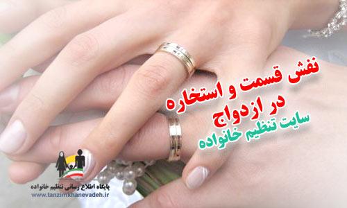نقش قسمت و استخاره در ازدواج