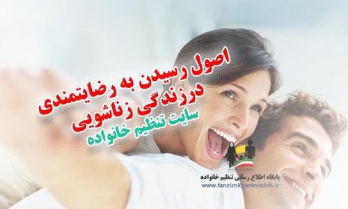 اصول رسیدن به رضایتمندی در زندگی زناشویی
