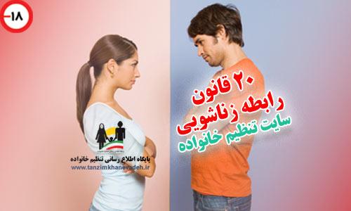 20 قانون رابطه زناشویی