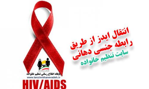 انتقال ایدز از طریق رابطه جنسی دهانی