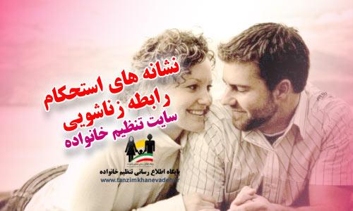 نشانه های استحکام رابطه زناشویی