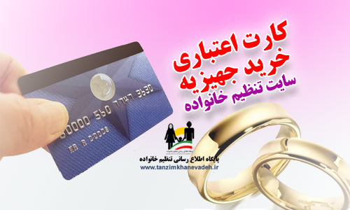 کارت اعتباری خرید جهیزیه عروس خانم ها