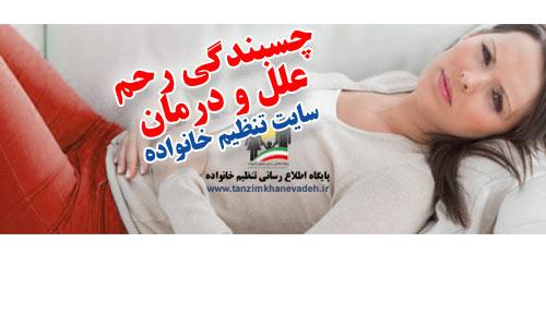 چسبندگی رحم-علل و درمان
