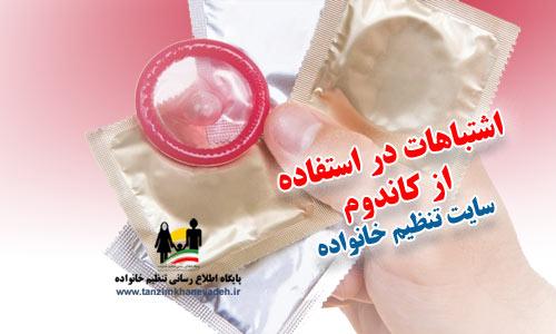 اشتباهات در استفاده از کاندوم