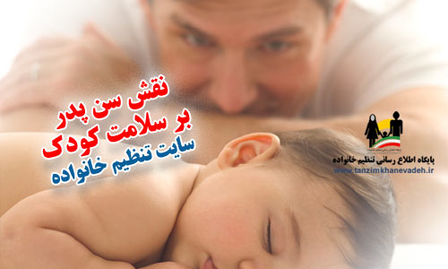 نقش سن پدر بر سلامت کودک