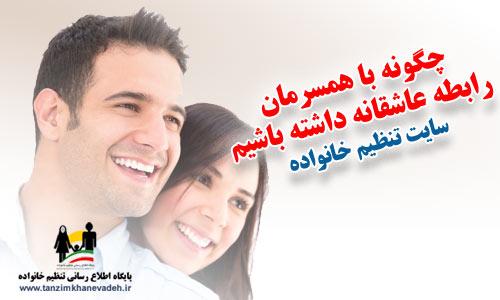 چگونه با همسرمان رابطه عاشقانه داشته باشیم