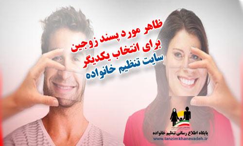 ظاهر مورد پسند زوجین برای انتخاب یکدیگر