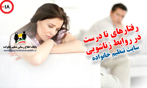 رفتارهای نادرست در روابط زناشویی