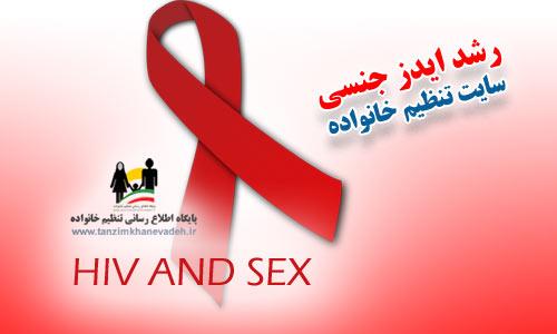 رشد آمار ایدز جنسی