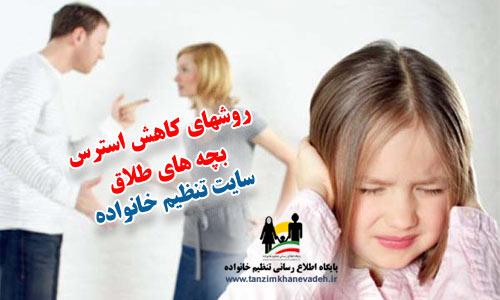 روشهای کاهش استرس بچه های طلاق