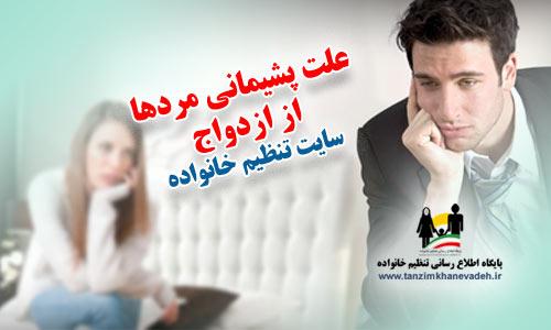 علت پشیمانی مردها از ازدواج