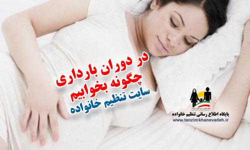 در دوران بارداری چگونه بخوابیم