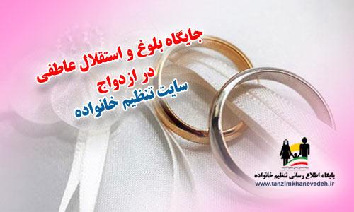 بلوغ عاطفی و استقلال عاطفی در ازدواج