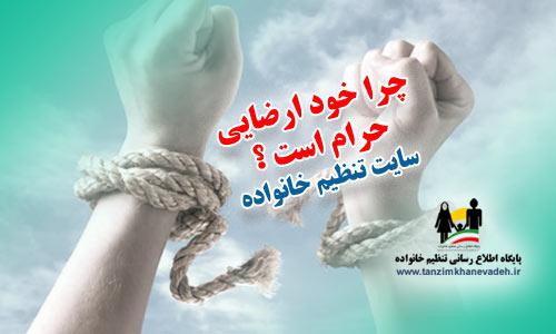 چرا خود ارضایی حرام است