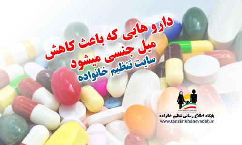 داروهایی که باعث کاهش میل جنسی میشود