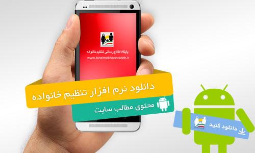 نرم افزار تنظیم خانواده ویژه موبایل