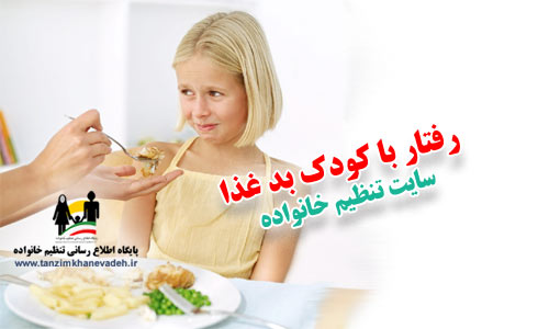 رفتار با کودک بد غذا