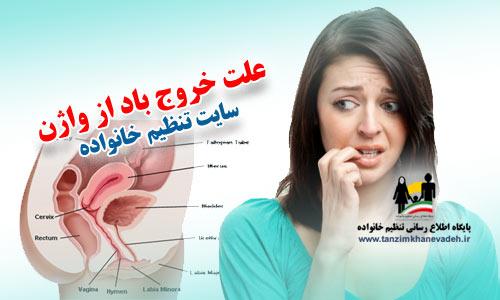 خروج باد از واژن-نفخ واژن