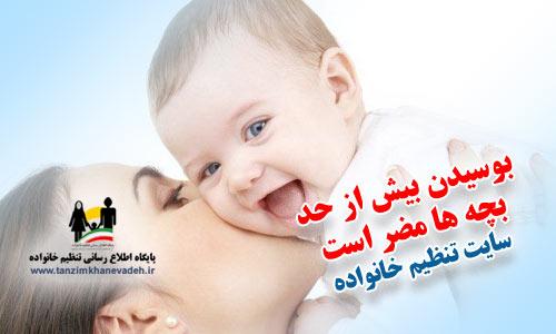 بوسیدن بیش از حد بچه ها مضر است