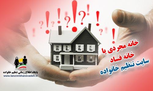 خانه مجردی یا خانه فساد