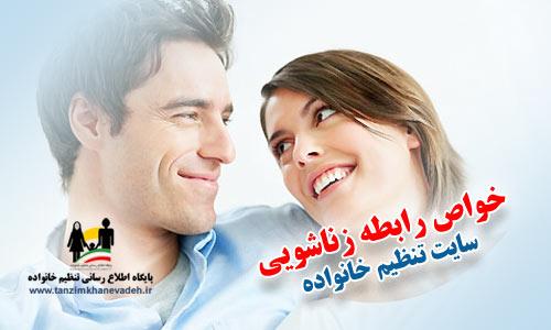 خواص رابطه زناشویی