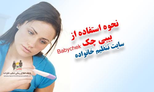 نحوه استفاده از بیبی چک-babychek