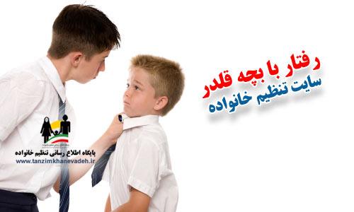 رفتار با بچه قلدر