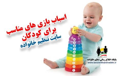 اسباب بازی های مناسب برای کودکان
