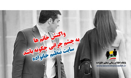 واکنش خانم ها به چشم چرانی مردها