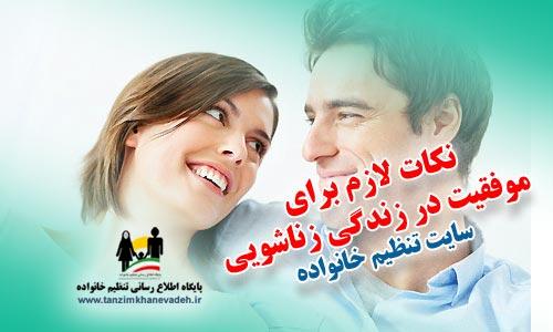 نکات لازم برای موفقیت در زندگی زناشویی