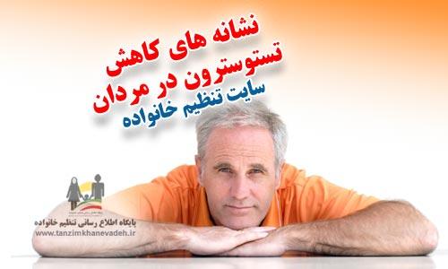 نشانه های کاهش تستوسترون در مردان
