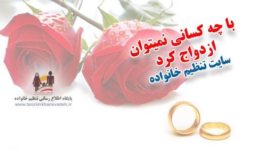 با چه کسانی نمی توان ازدواج کرد