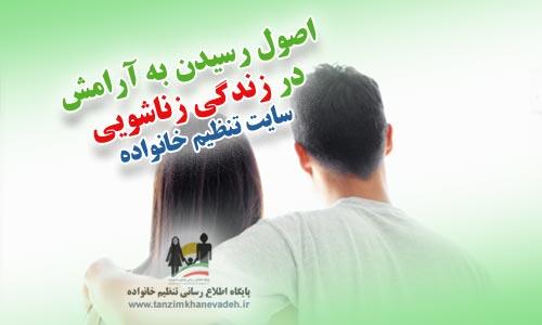 اصول رسیدن به آرامش در زندگی زناشویی