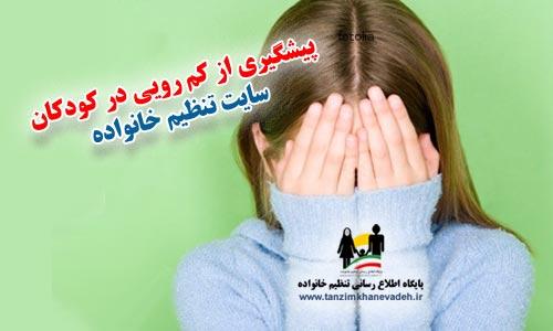 پیشگیری از کم رویی در کودکان