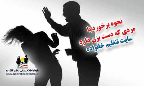 نحوه برخورد با مردی که دست بزن دارد