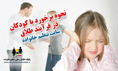نحوه برخورد با کودکان درفرآیند طلاق