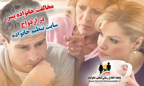 مخالفت خانواده پسر در ازدواج