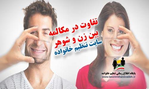 تفاوت در مکالمات بین زن و شوهر