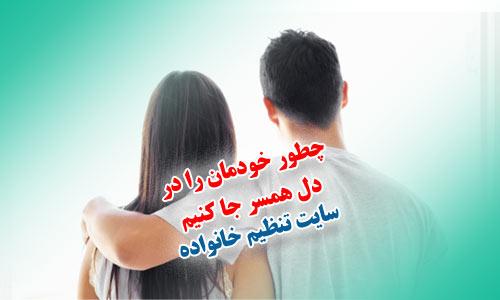 چطور خودمان را در دل همسر جا کنیم