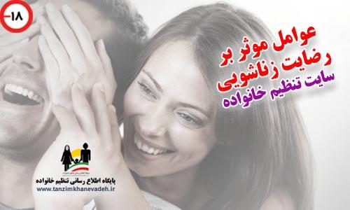 عوامل موثر بر رضایت زناشویی