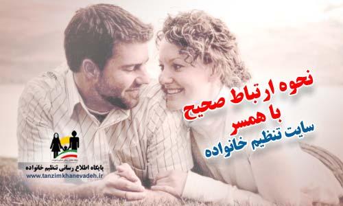 نحوه ارتباط صحیح با همسر