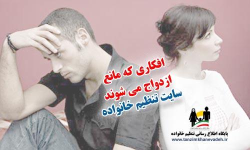 افکاری که مانع ازدواج میشوند