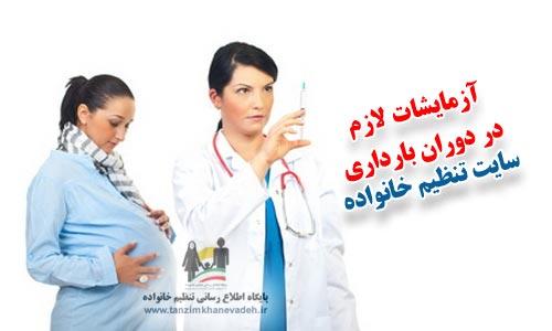 آزمایشات دوران بارداری