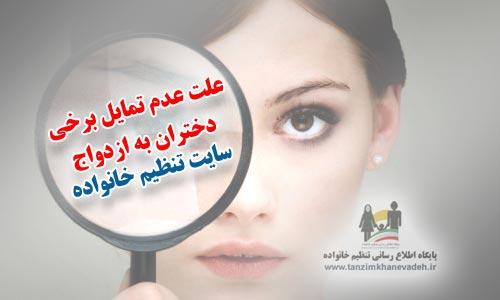 علت عدم تمایل برخی دختران به ازدواج