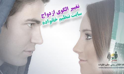 تغییر الگوی ازدواج