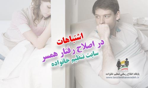 اشتباهات در اصلاح رفتار همسر