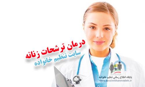 درمان ترشحات زنانه