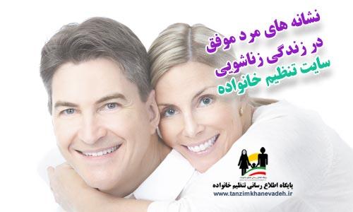 نشانه های مرد موفق در زندگی زناشویی